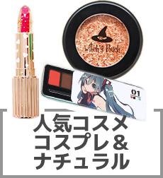 人気コスメ・コスプレ&ナチュラル