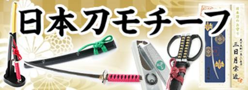 日本刀モチーフ