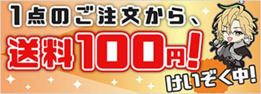 1個~全国一律送料100円!