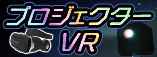 プロジェクター/VR