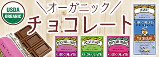オーガニック・チョコレート