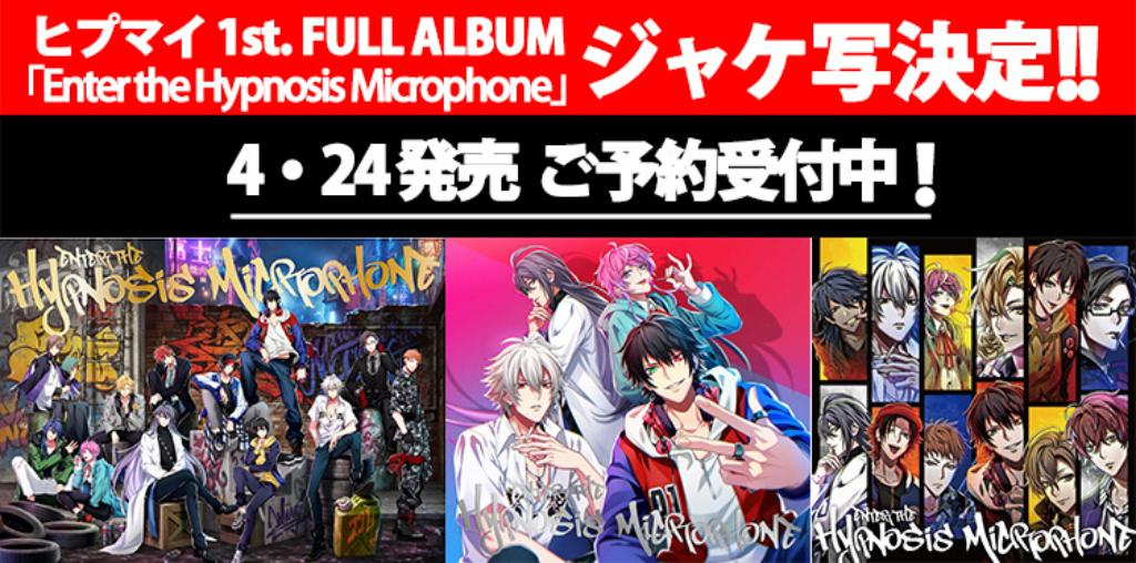 ヒプノシスマイクDVD&CD/