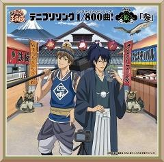 【アルバム】テニスの王子様 テニプリソング1/800曲! -松- 参