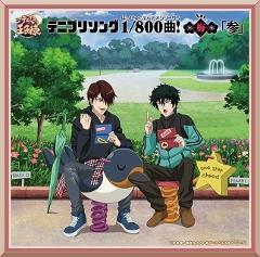 【アルバム】テニスの王子様 テニプリソング1/800曲! -竹- 参