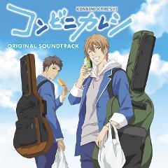 【サウンドトラック】TV コンビニカレシ オリジナル・サウンドトラックの商品サムネイル