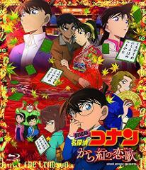 【Blu-ray】劇場版 名探偵コナン 第21弾 から紅の恋歌 通常版