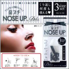 ドルチェコスメティック NOSE UP(鼻プチ)3サイズセットの商品サムネイル