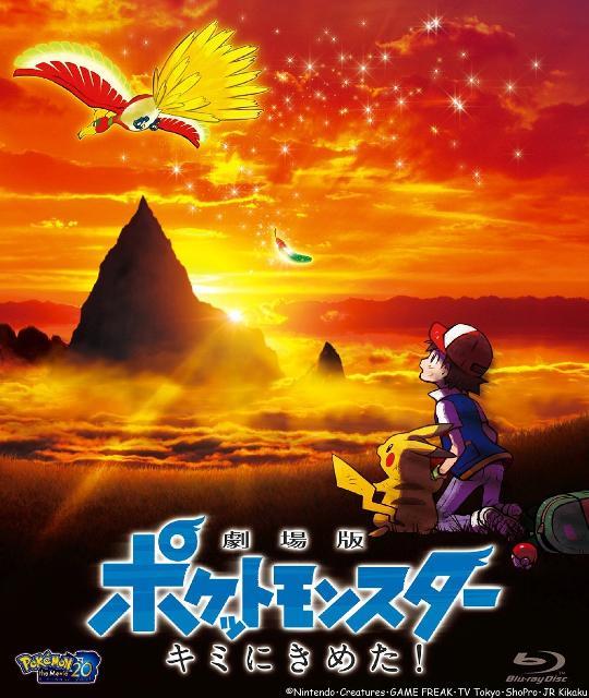【Blu-ray】劇場版 ポケットモンスター キミにきめた! 通常版の商品画像