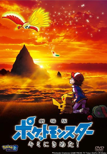 【DVD】劇場版 ポケットモンスター キミにきめた!の商品画像