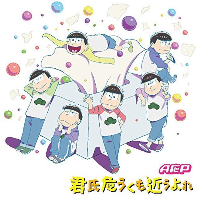 【主題歌】TV おそ松さん 第2期 OP「君氏危うくも近うよれ」/A応P 通常盤の商品画像