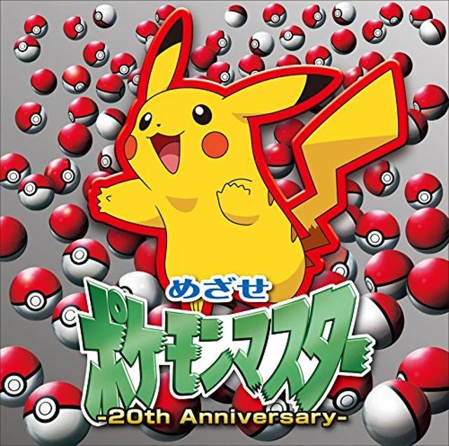 【アルバム】松本梨香/めざせポケモンマスター -20th Anniversary- 通常盤の商品画像