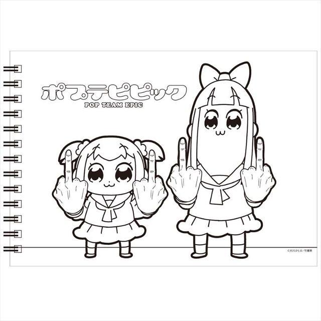 ポプテピピック 塗り絵付きスケッチブック オタマート公式ショップ アニメグッズ通販