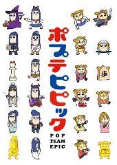 【Blu-ray】TV ポプテピピック vol.1