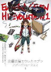 【DVD】劇場版 交響詩篇エウレカセブン ハイエボリューション1 通常版の商品サムネイル