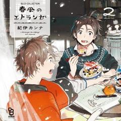 【ドラマCD】BLCDコレクション 春風のエトランゼ2