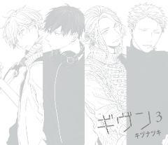 【ドラマCD】ドラマCD ギヴン-given-3