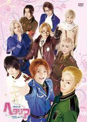 【DVD】ミュージカル ヘタリア ~Singin' in the World~