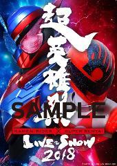 【Blu-ray】イベント 超英雄祭 KAMEN RIDER×SUPER SENTAI LIVE&SHOW 2018の商品サムネイル