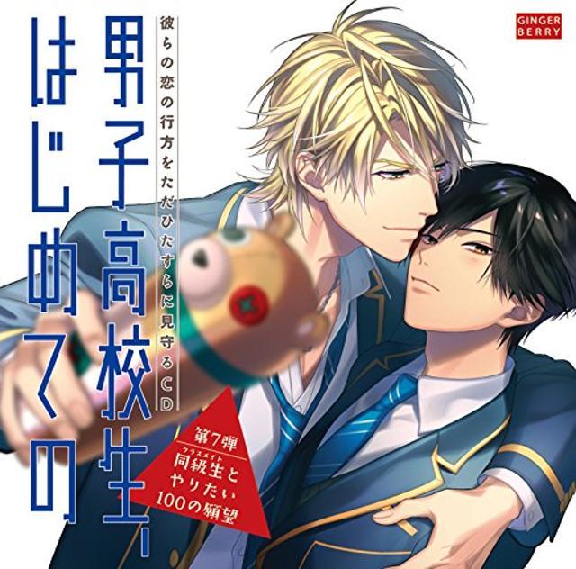 彼らの恋の行方をただひたすらに見守るCD「男子高校生、はじめての」 (第7弾 同級生とやりたい100の願望)の商品画像