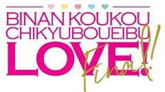 【DVD】イベント 美男高校地球防衛部LOVE!FINAL!の商品サムネイル
