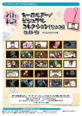 【2個】続『刀剣乱舞-花丸-』 キーホルダー/ビジュアルコレクション第二弾