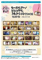 【2個】続『刀剣乱舞-花丸-』 キーホルダー/ビジュアルコレクション第四弾