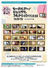 【2個】続『刀剣乱舞-花丸-』 キーホルダー/ビジュアルコレクション第五弾