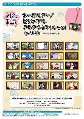【2個】続『刀剣乱舞-花丸-』 キーホルダー/ビジュアルコレクション第六弾