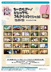 【2個】続『刀剣乱舞-花丸-』 キーホルダー/ビジュアルコレクション第七弾