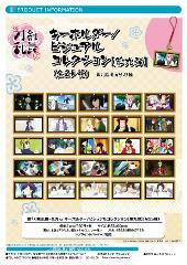 【2個】続『刀剣乱舞-花丸-』 キーホルダー/ビジュアルコレクション第九弾