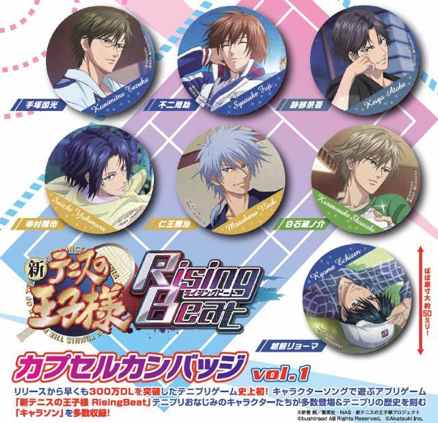 【5個セット】200円カプセル 新テニスの王子様 RisingBeat カプセルカンバッジ Vol.1の商品画像