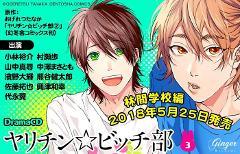 【ドラマCD】「ヤリチン☆ビッチ部3」の商品サムネイル