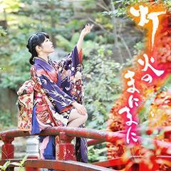 【主題歌】かくりよの宿飯 東山奈央/灯火のまにまに(通常盤)の商品サムネイル