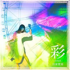 【主題歌】かくりよの宿飯 沼倉愛美/彩 -color-(通常盤)の商品サムネイル