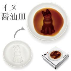 イヌ醤油皿/すわる