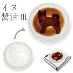 イヌ醤油皿/とまる