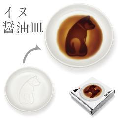イヌ醤油皿/ふりむく