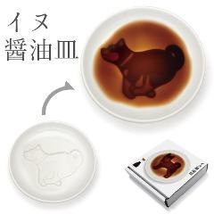 イヌ醤油皿/かける