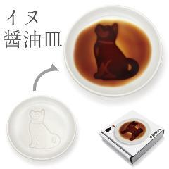 イヌ醤油皿/おねだり