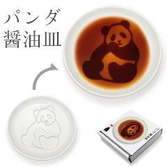 パンダ醤油皿/かじる
