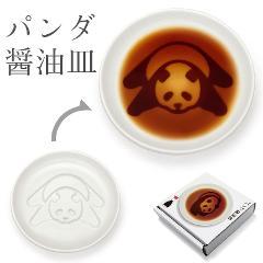 パンダ醤油皿/だれる