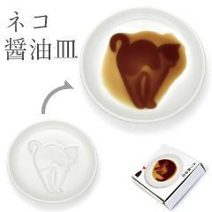 ネコ醤油皿/ねおき
