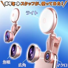 【ピンク】LEDライト付き自撮りスマホ・レンズ(広角&マクロ)