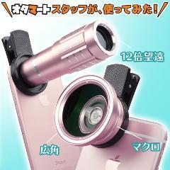 【ピンク】3in1スマホ・レンズ(12倍ズーム+広角+マクロ+レンズクリップ)ピンク