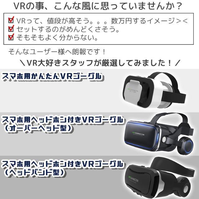 スマホ用かんたんVRゴーグルの商品画像
