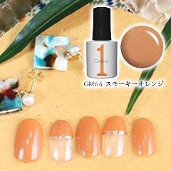 Gel Me1 スモーキーオレンジの商品サムネイル