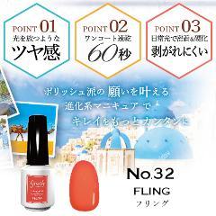 ジーニッシュマニキュア No.32.フリングの商品サムネイル