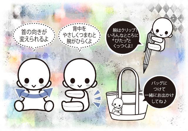 ぴたぬい 東京喰種トーキョーグール:re 有馬貴将の商品画像