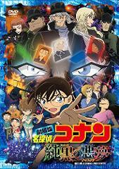 【DVD】劇場版 名探偵コナン 第20弾 純黒の悪夢 通常版