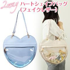 【サンプル品】【痛バッグ】2wayハートシェイプバッグ(フェイクレザー)ライトブルーの商品サムネイル